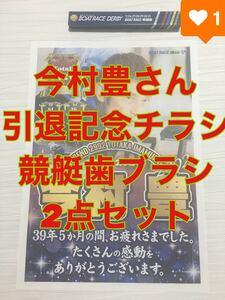 【競艇ボートレース】今村豊さん引退記念チラシとオリジナル歯ブラシのセット