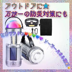 【停電・防災対策にも!!】ソーラーパネル搭載LEDランタン