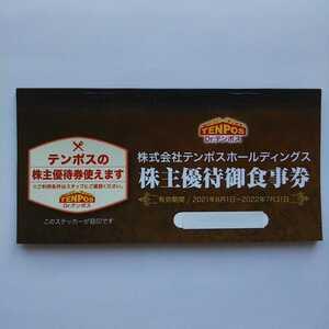 テンポスホールディングス 株主優待 御食事券 8000円分(1000円×8枚)【送料無料】