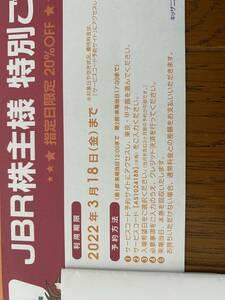 JBR キッザニア 株主優待券 1枚 2022/3/18迄 送料無料(ミニレター対応)