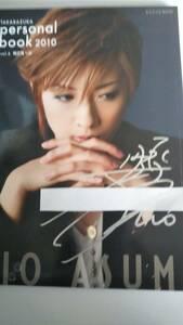 明日海りお パーソナルブック(DVDなし)直筆サイン入りお譲りします。
