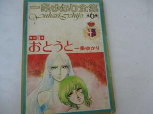 付録B・一条ゆかり全集3巻・おとうと・S47・りぼん付録・読切