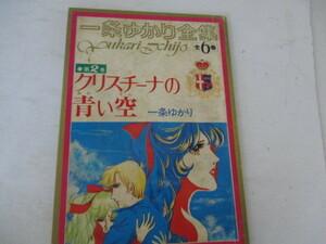 付録B・一条ゆかり全集2巻・クリスチーナの青い空・S47・りぼん付録・読切