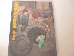 コミック・SOS大東京探検隊・大友克洋・講談社・1996