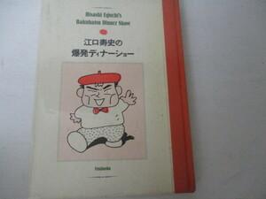 コミック・爆発ディナーショー・江口寿史・双葉社・1991