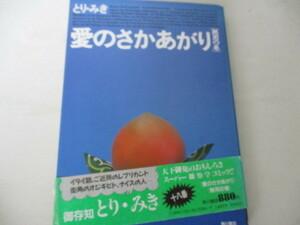 コミック・愛のさかあがり・無用の巻・とりみき・角川書店・S63