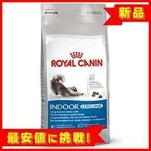 【大特価】 無し ロイヤルカナン インドア ロングヘアー 猫用 生後12カ月齢以上 2kg