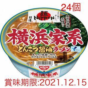 日清麺 NIPPON 横浜家系 とんこつ醤油 ラーメン 119g 24個 ( 12個×2箱 ) NISSIN 日清食品