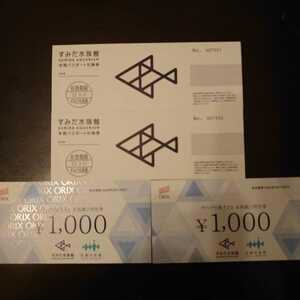 オリックス株主優待 すみだ水族館 年間パスポート引換券:2枚 水族館利用券:2000円分