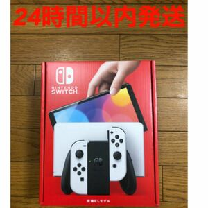 Nintendo Switch 本体 有機EL ホワイト