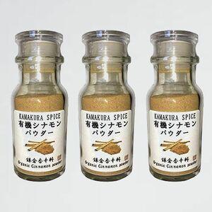 新品 目玉 シナモン オ-ガニック N-GT 無農薬・無化学肥料 (有機セイロンシナモン瓶入り3本セット) ジンジャ- 有機JAS認定