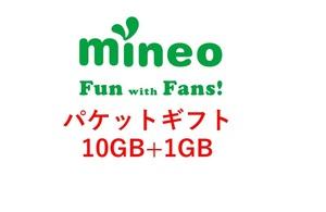 10GB+1GB mineo マイネオ パケットギフト