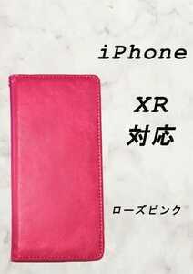 PUレザー本革風手帳型スマホケース(iPhone XR対応)ローズピンク