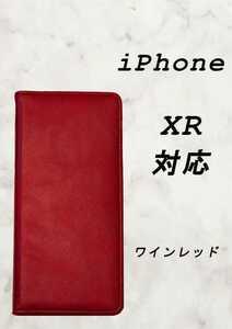 PUレザー本革風手帳型スマホケース(iPhone XR対応)ワインレッド