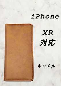 PUレザー本革風手帳型スマホケース(iPhone XR対応)キャメル