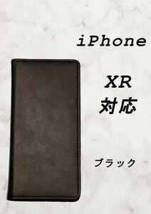 PUレザー本革風手帳型スマホケース(iPhone XR対応)ブラック