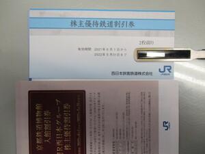 JR西日本 株主優待鉄道割引券2枚 グループ優待割引券1冊
