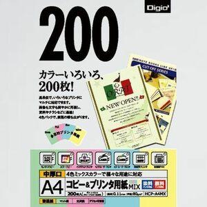 新品 未使用 A4 コピ-用紙 X-IO 200枚 HCP-A4MX 4色ミックスカラ- 紙厚約0.09mm