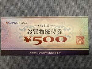 (送料無料・クリックポスト)ヤマダ電機の株主優待券 5,500円分(500円×11枚)