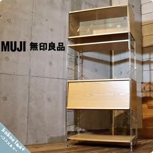 無印良品 MUJI オーク材 ステンレスユニットシェルフ ボックス付 ガラス引き戸 フラップ扉 食器棚 インダストリアル カフェ風 BI426