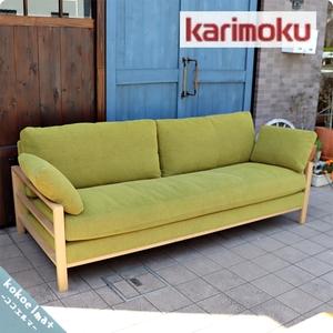 20%引き★値下げ/karimoku カリモク家具 WT56 メープル材 3人掛けソファ トリプルソファ 3Pソファ 北欧スタイル BC639
