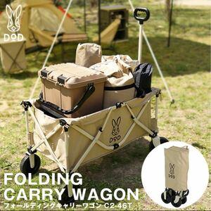DOD フォールディングキャリーワゴン C2-46T ベージュ