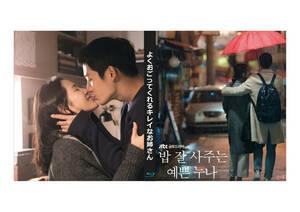 よくおごってくれる綺麗なお姉さん Blu-ray版 (全16話)(2枚SET)《日本語字幕あり》 韓国ドラマ
