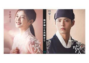 雲が描いた月明かり Blu-ray版 (全18話)(2枚SET)《日本語字幕あり》 韓国ドラマ