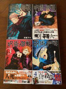 呪術廻戦 1~4巻 初版 帯付き