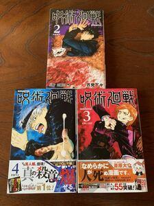 呪術廻戦 2~4巻 初版 帯付き