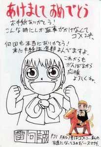 雷句誠 直筆イラスト直筆サインハガキ 金色のガッシュ!!