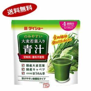 キングラムfhi☆ダイショー 青汁 4週間分 飲みやすい国産大麦若葉入り 3g×28パック 顆粒タイプ 送料無料 2022/6/21期限