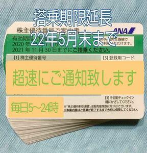 土日も超速10分 番号通知 使用保証 ANA 全日空 株主優待券 5月末期限 1枚 2枚 3枚 4枚 5枚 6枚 7枚 8枚 9枚 国内航空券 送付無し