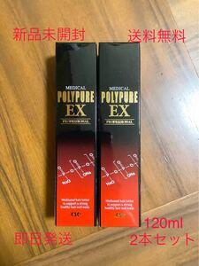 新品未開封 ポリピュアEX 医薬部外品(薬用育毛剤)120mL×2本