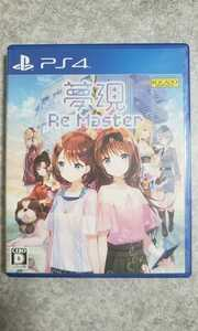 PS4 夢現 Re:Master