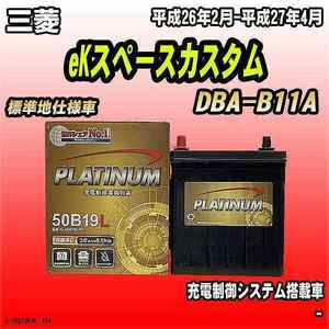 バッテリー デルコア 三菱 eKスペースカスタム DBA-B11A 平成26年2月-平成27年4月 G-50B19L/PL