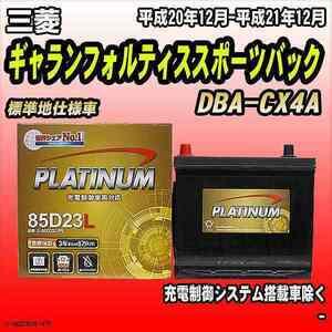 バッテリー デルコア 三菱 ギャランフォルティススポーツバック DBA-CX4A 平成20年12月-平成21年12月 G-85D23L/PL