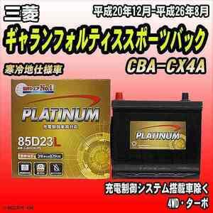 バッテリー デルコア 三菱 ギャランフォルティススポーツバック CBA-CX4A 平成20年12月-平成26年8月 G-85D23L/PL