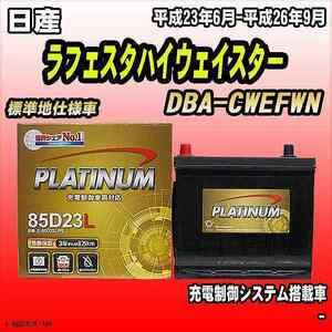 バッテリー デルコア 日産 ラフェスタハイウェイスター DBA-CWEFWN 平成23年6月-平成26年9月 G-85D23L/PL