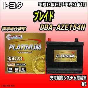 バッテリー デルコア トヨタ ブレイド DBA-AZE154H 平成18年12月-平成24年4月 G-85D23L/PL