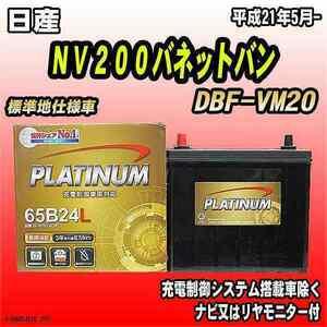 バッテリー デルコア 日産 NV200バネットバン DBF-VM20 平成21年5月- G-65B24L/PL