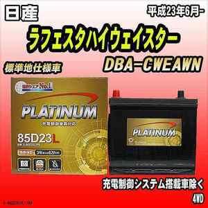 バッテリー デルコア 日産 ラフェスタハイウェイスター DBA-CWEAWN 平成23年6月- G-85D23L/PL