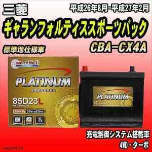 バッテリー デルコア 三菱 ギャランフォルティススポーツバック CBA-CX4A 平成26年8月-平成27年2月 G-85D23L/PL