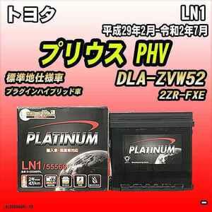 バッテリー デルコア LN1 トヨタ プリウス PHV DLA-ZVW52 平成29年2月-令和2年7月