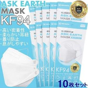 KF94マスク 10枚セット ASK EARTH MASK 個包装 ウイルス 花粉 ホコリ 風邪 PM2.5 対策 3D 男女兼用 4層構造 韓国製 不織布 白 ホワイト