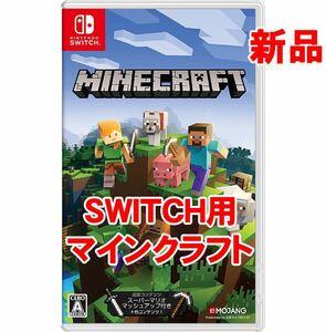 マインクラフト Switch Minecraft 日本マイクロソフト 新品 ニンテンドースイッチ