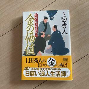 金の価値 日雇い浪人生活録 1/上田秀人