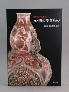 【GTS】◆書籍『東南アジアに渡った元・明のやきもの』里文出版2003年刊