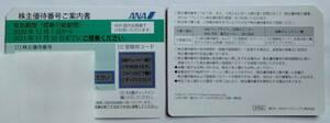 ANA株主優待券 1枚(有効期限 2022年5月31日迄延長)