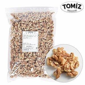 1kg くるみロースト / 1kg TOMIZ(創業102年 富澤商店) 素焼き 無添加 無塩 カリフォルニア産 胡桃 クルミ